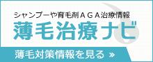 薄毛治療ナビ|AGA治療から育毛剤・シャンプー情報まで薄毛対策のための情報サイト