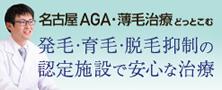 名古屋中央クリニック AGAサイト